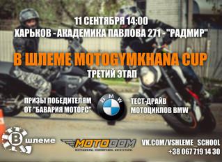 Как мы стали спонсорами мотоджимханы в Харькове