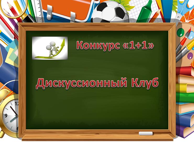 дискуссионный клуб.png