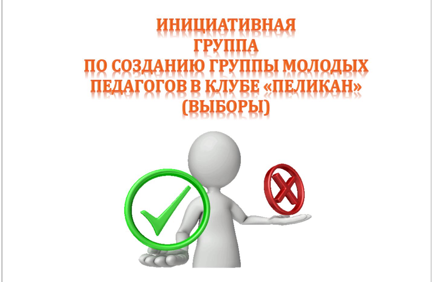 ВСТРЕЧА9.png