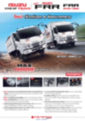 รถบรรทุกอีซูซุ FRR_Page_1.jpg