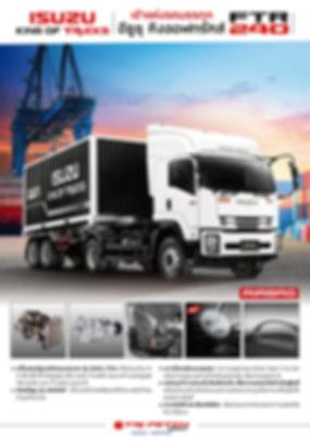 รถบรรทุกอีซูซุ หัวลาก FTR 240_Page_1.jpg