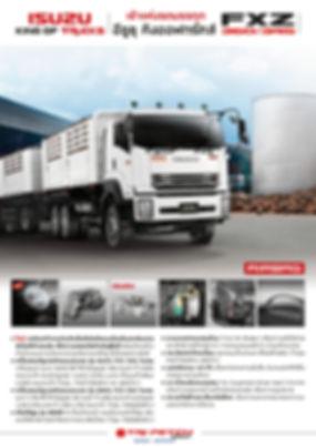 รถบรรทุกอีซูซุ FXZ 345-360_Page_1.jpg