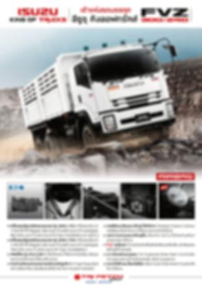 รถบรรทุกอีซูซุ FVZ 240-300_Page_1.jpg