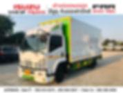 รถบรรทุกอีซูซุ-frr-190.jpg