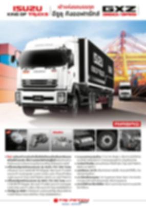 รถบรรทุกอีซูซุ GXZ 345-360_Page_1.jpg