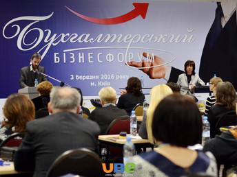 Бухгалтерский бизнес-форум – площадка для общения бухгалтеров, экспертов и представителей ГФС