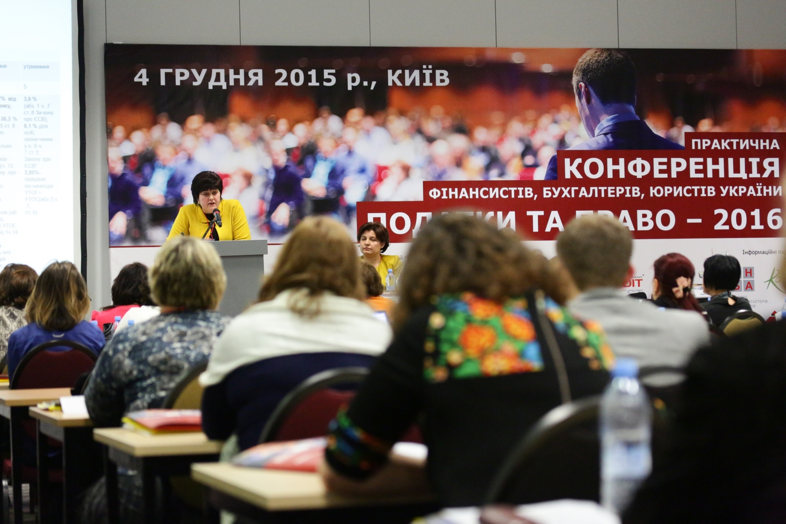 Конференція Податки та право -2016_ 00203 (Копировать)
