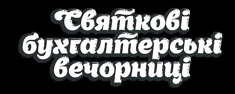 Надпись_Укр_Вечорныци_укр.png