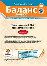 48budpage12020-400x.jpg