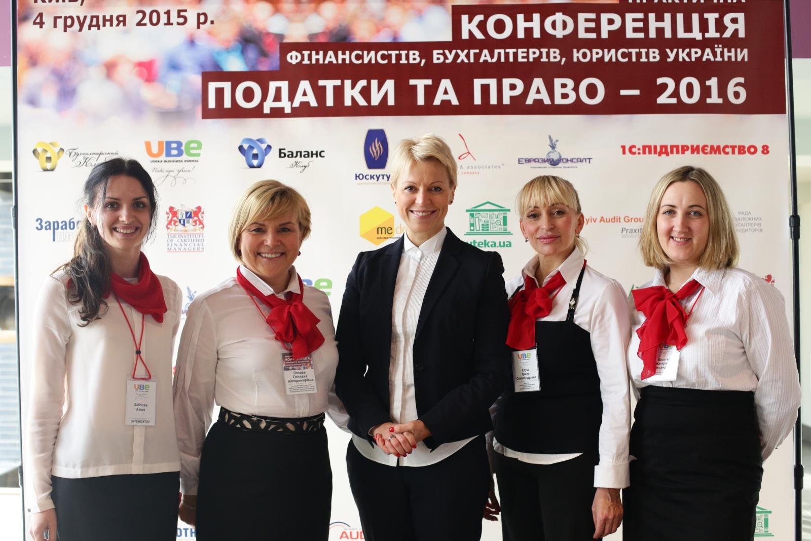 Конференція Податки та право -2016_ 00056 (Копировать)