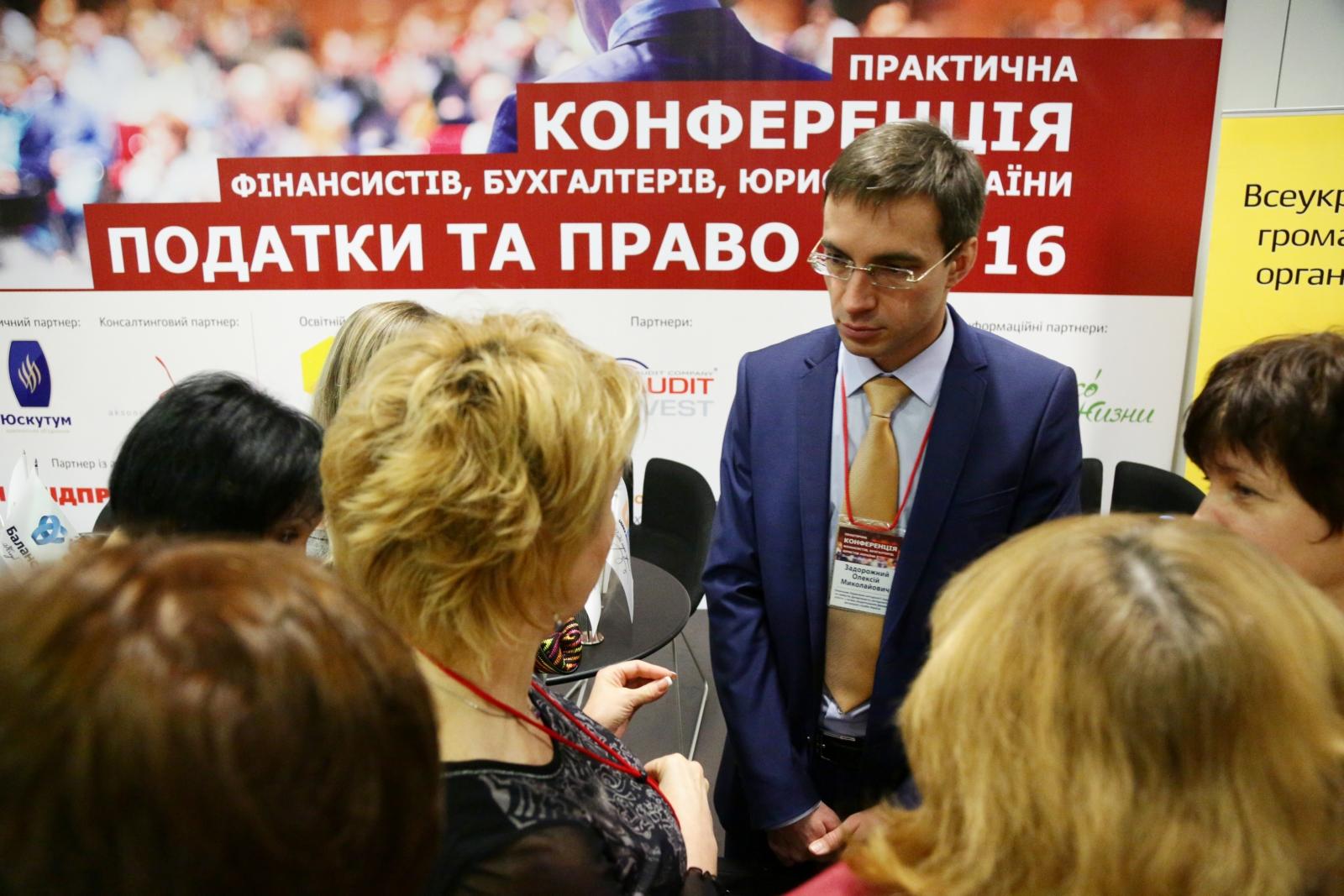 Конференція Податки та право -2016_ 00094 (Копировать)