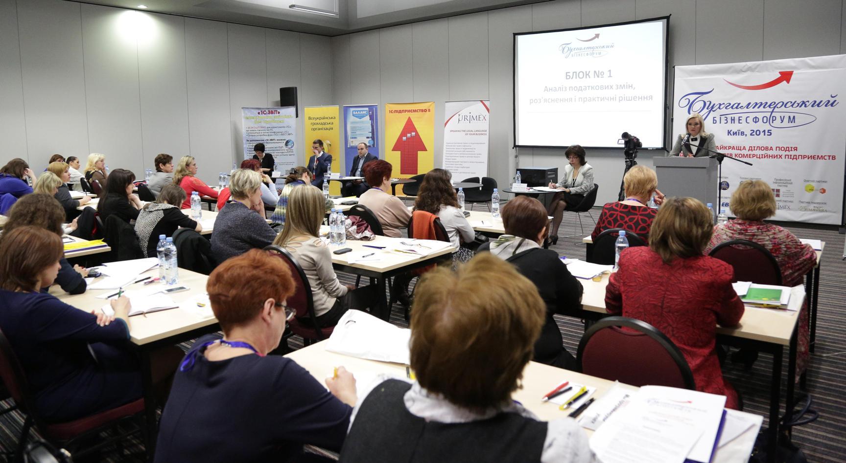 Бухгалтерский бизнес-форум