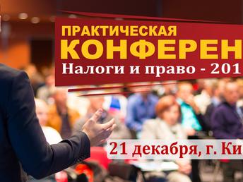 Практическая конференция: Налоги и право – 2017. Регистрация открыта!