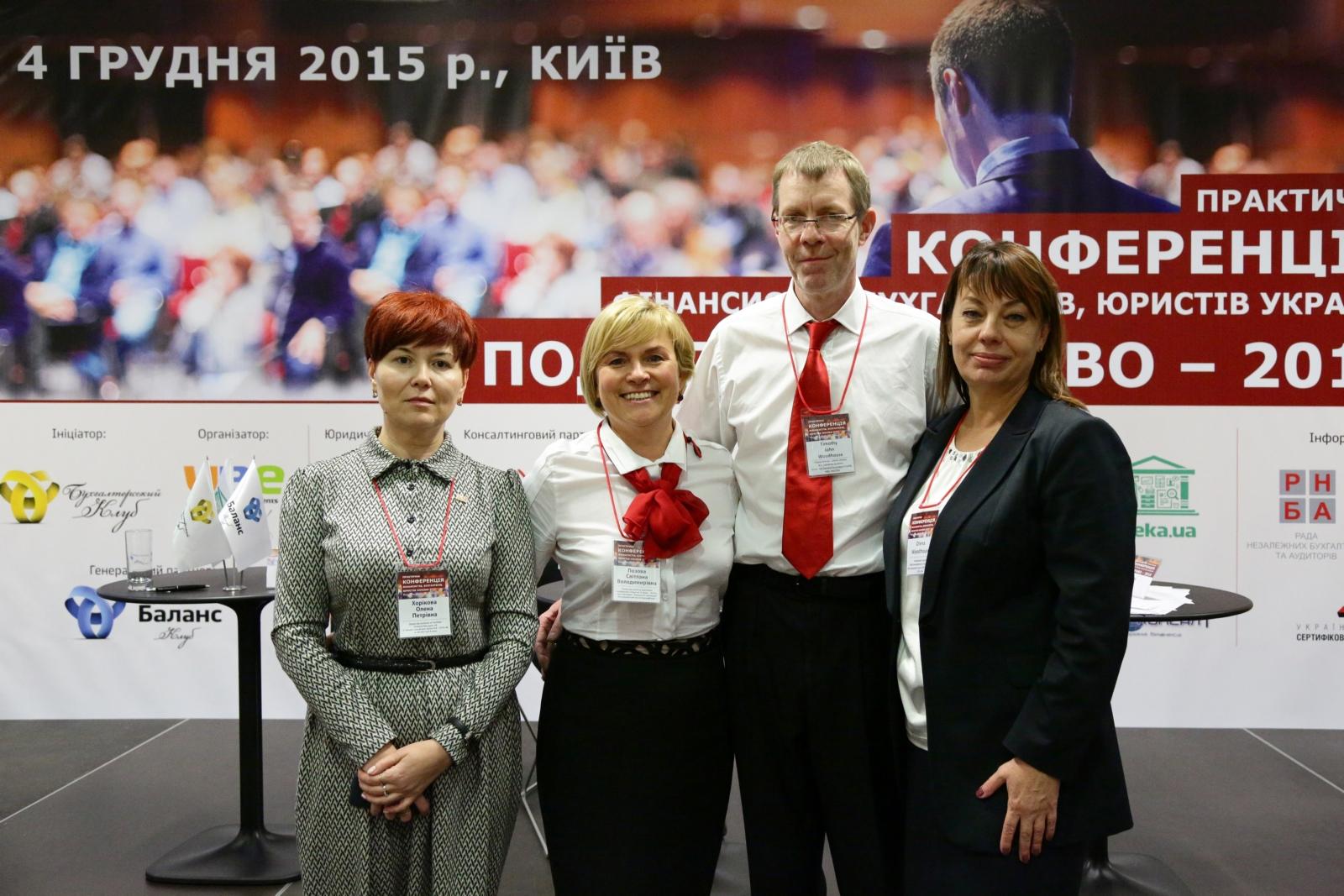 Конференція Податки та право -2016_ 00378 (Копировать)