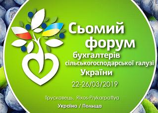 7-й Агрофорум_заставка1.png