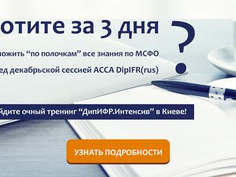 В Киеве открылась запись на тренинг-практикум по подготовке к декабрьскому экзамену АССА DipIFR(rus)