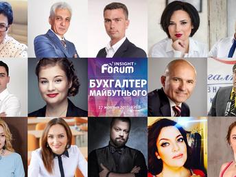 Найцікавіший БУХГАЛТЕРСЬКИЙ ФОРУМ цієї осені відбудеться в Києві!