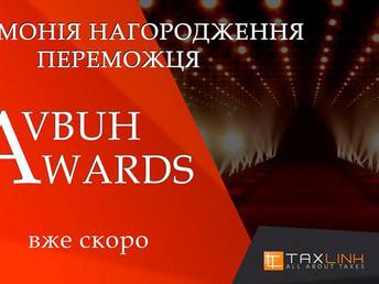 """Нагородження переможців премії GlavBuhAwards відбудеться у рамках форуму """"Бухгалтер майбутнього"""