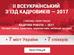 ІІ ВСЕУКРАЇНСЬКИЙ З'ЇЗД КАДРОВИКІВ — 2017 (семінар-практикум)