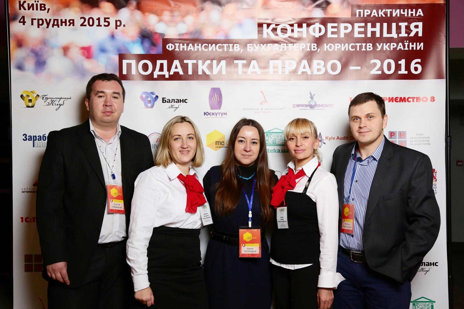Конференція Податки та право -2016_ 00248