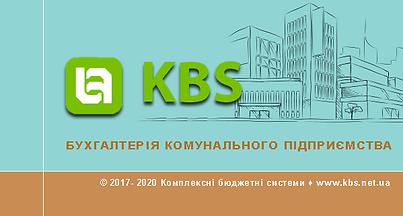 KBS Заставка Бухгалтерія комун_NEW.png