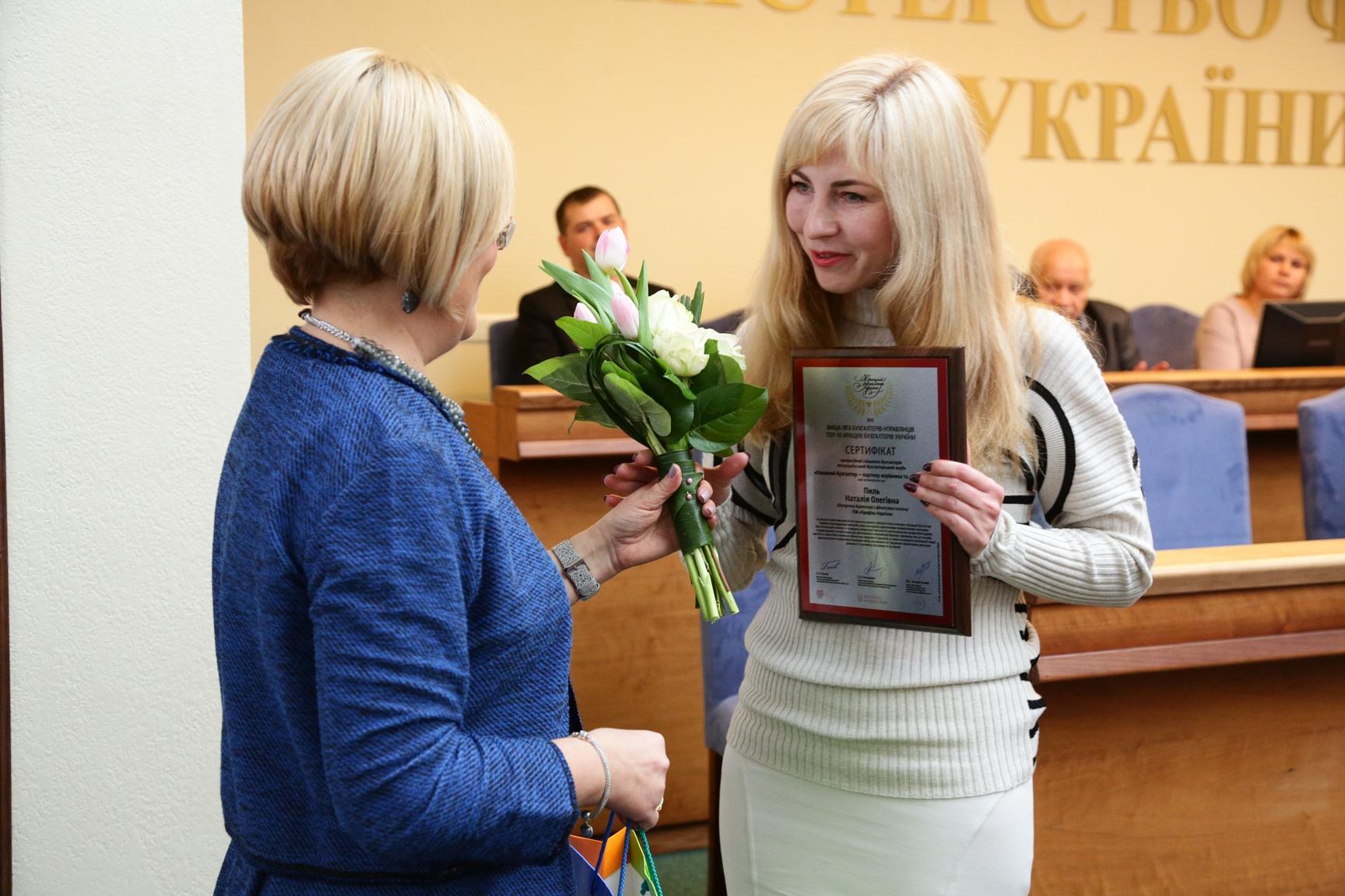 "Конкурс ""Лучший бухгалтер Украины"""