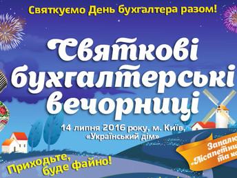Бухгалтерські вечорниці вперше відбудуться у Києві