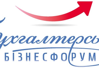 В Киеве стартует первый бухгалтерский бизнес-форум
