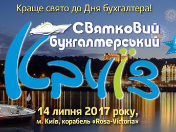 Захватывающий праздник ко Дню бухгалтера состоится в Киеве!
