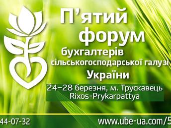 Реєстрацію на 5-й ювілейний  Бухгалтерський агрофорум ВІДКРИТО!