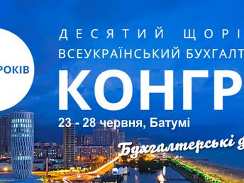 Бухгалтерский конгресс в Грузии: приобретаем знания, обмениваемся опытом