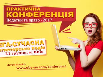Практична конференція «Податки та право – 2017» – МЕГА-СУЧАСНА бухгалтерська подія