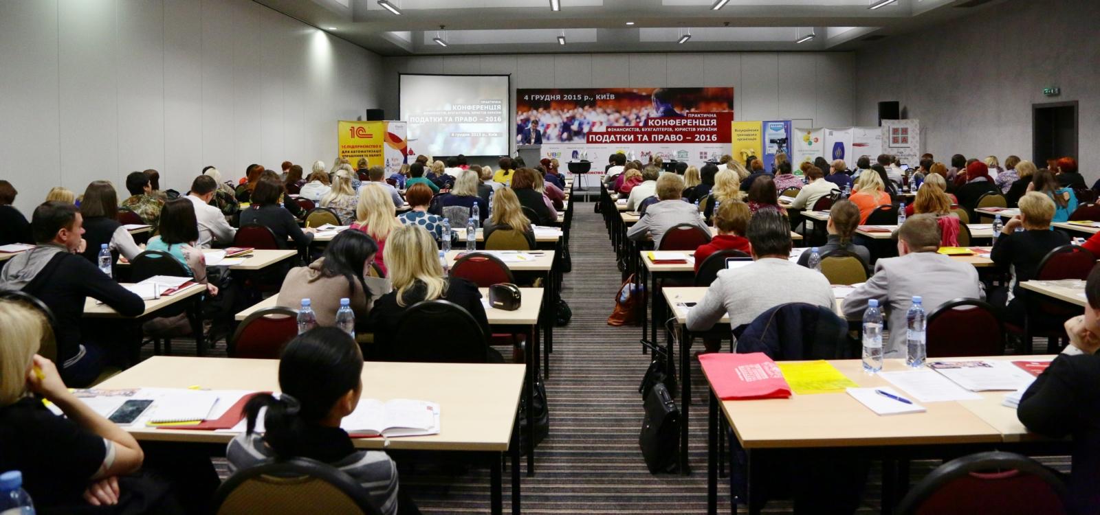 Конференція Податки та право -2016_ 00079 (Копировать)