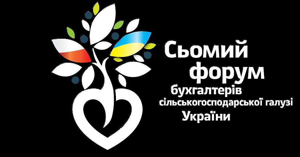 Logo_7AgroForum_GOR_UA_БЕЛ_ФЛАГ_2.png