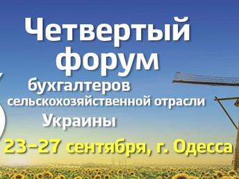 4-й Форум бухгалтеров сельскохозяйственной отрасли Украины состоится в Одессе