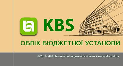 KBS Заставка Облік бюджетної установи.pn