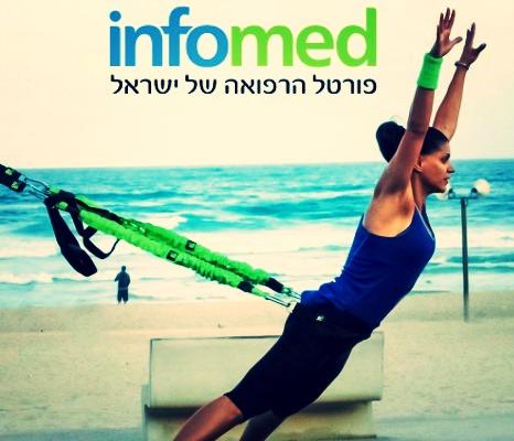 פורטל הרפואה של ישראל