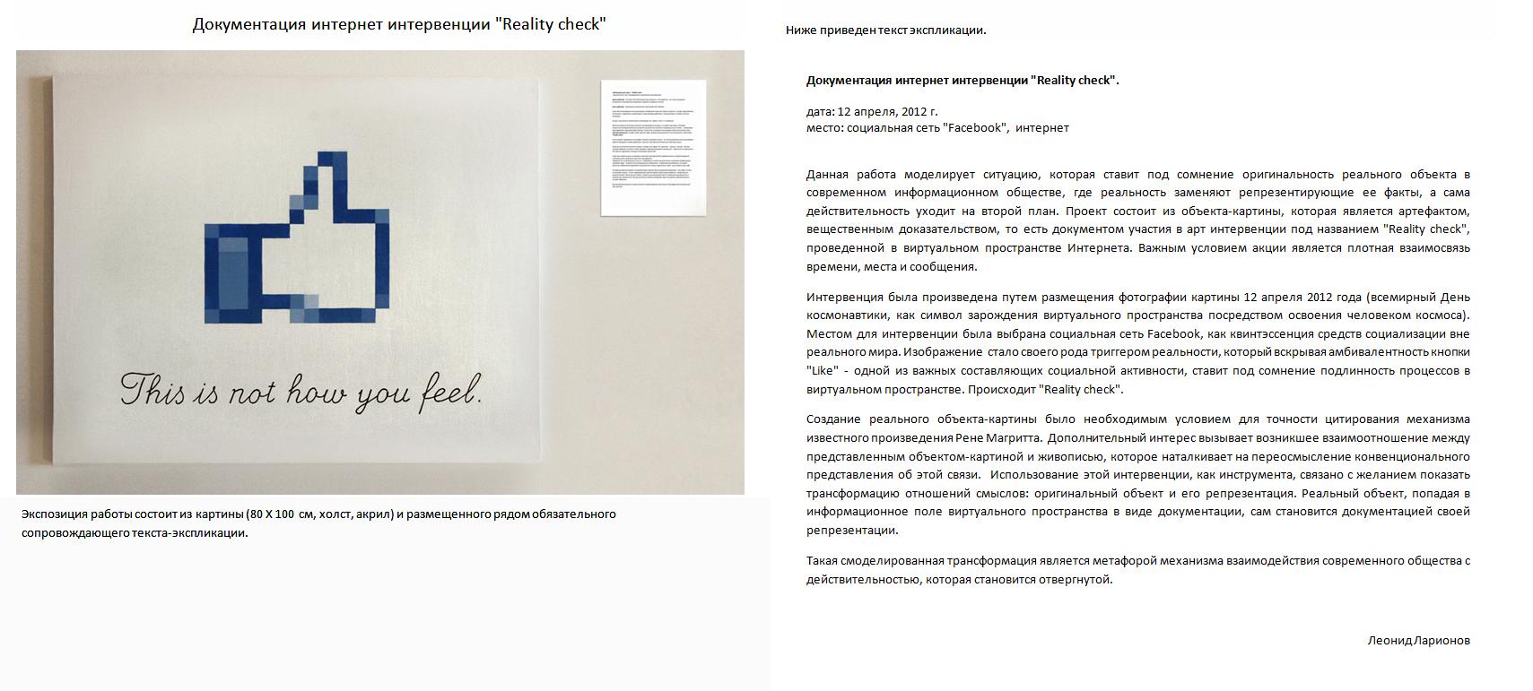 "интернет интервенции ""Reality сheck"""
