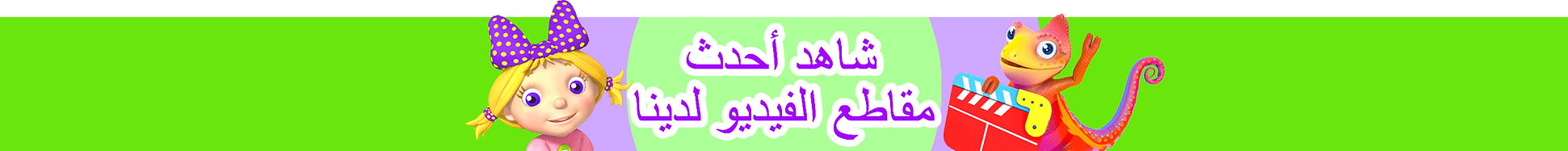 Arabic---Watch-Our-Latest-Videos-Banner.