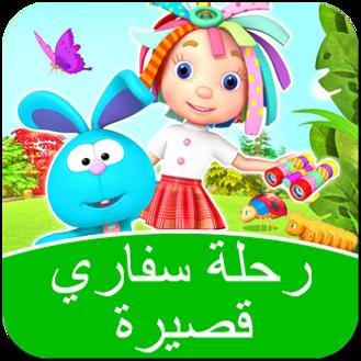 Arabic - Square_Pop_Up - Read - Mini Bea
