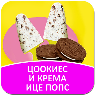 square_pop_up - cook - cookies and cream