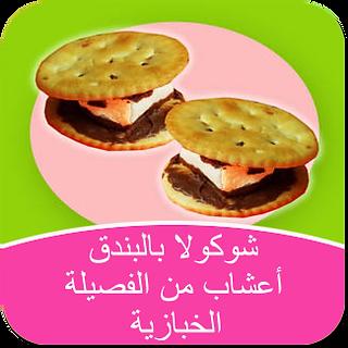 Arabic - Square_Pop_Up - Cook - Chocolat