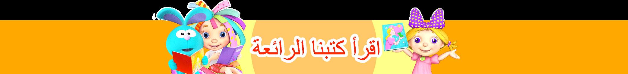 Arabic---Read-Our-Brilliant-Books-Banner