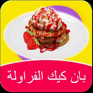 Arabic - Square_Pop_Up - Cook - Strawber