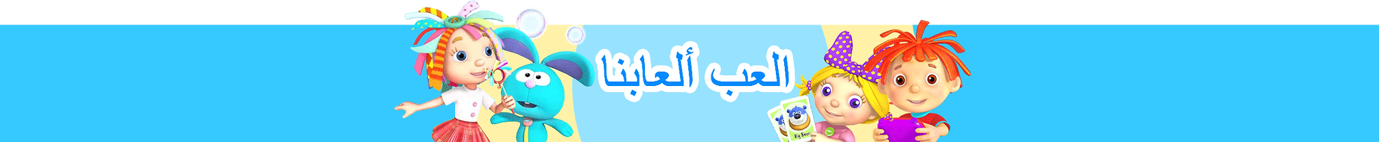 Arabic---Play-Our-Games-Banner.png