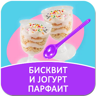 square_pop_up - cook - biscuit and yogur