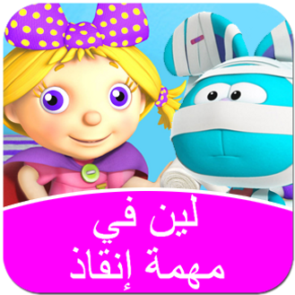 Square_Pop_Up - Videos - Video 22 - Arabic - Holly To The Rescue.png