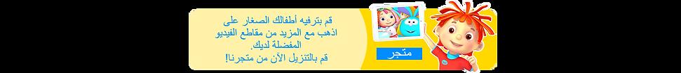 Arabic---Video-Pages---Shop-Banner---1.p