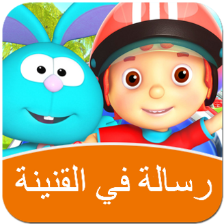 Square_Pop_Up - Videos - Video 10 - Arabic - Message in a Bozberry Bottle.png