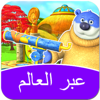 Arabic - Square_Pop_Up - Read - Across T